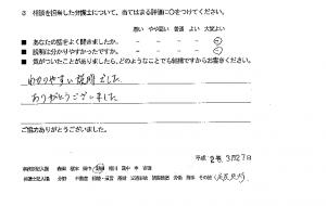 soudanbaibaikeiyakuh26.4.8-17-14