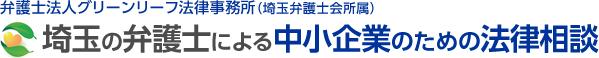 埼玉の顧問弁護士・企業法務