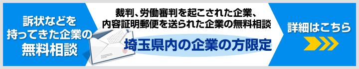 埼玉限定無料相談バナー